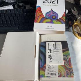 朱敬一日历(2021)朱敬一×九口山 二〇敬一 2021日历