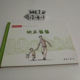 温馨家庭图画书:快乐爸爸