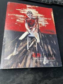 道路:毛旭辉绘画历程(1973-2007)