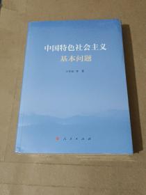 中国特色社会主义基本问题