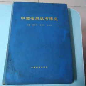 中国名厨技巧博览