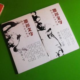 激扬文字陈求之艺术作品:沁园春.雪+渔家傲.记梦(近九品)