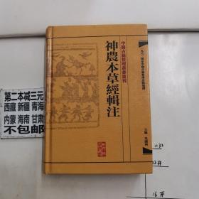 中医古籍整理丛书重刊·神农本草经辑注