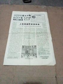 文革小报:海军战报 海港战报 邮电造反报 交通战报 铁路工人造反报 联合版  (1967年8月15日) 见图