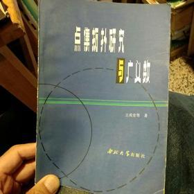 【一版一印】点集拓扑研究与广义数  王戌堂 西北大学出版社