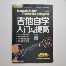 吉他自学入门与提高:单书版