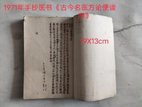 七十年代手抄医书《古今名医方论便读序》一本
