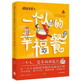 粗糙食堂2:一个人的幸福餐❤ 莲小兔 著 中信出版社9787508689128✔正版全新图书籍Book❤