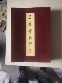 三希堂法帖(四)