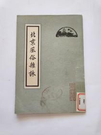 北京风俗杂咏【馆藏】