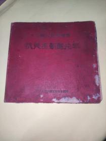 中国人民志愿军抗美援朝图片集