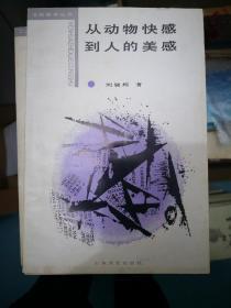 文化哲学丛书三册(含《从动物快感到人的美感》、《艺术前的艺术》、《现代绘画:新的形象语言》)