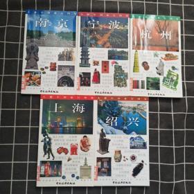 大雅中国旅行图鉴上海、宁波、绍兴、杭州、南京(五本合售)内页干净