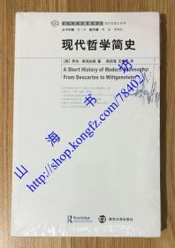 现代哲学简史 A Short History of Modern Philosophy: From Descartes to Wittgenstein 9787305108730