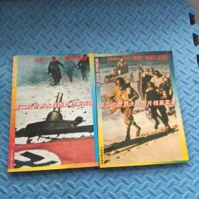 第二次世界大战图片档案实录 、1940-1943西欧南欧北非   1941-1944苏联东欧、  两本合售
