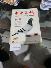 中华信鸽1998年第2期总第62期