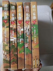 德川家康 (共五册)