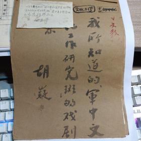我所知道的军中文化工作研究班的戏剧系3页