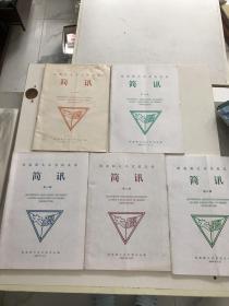 西南联大北京校友会简讯(5本合售)