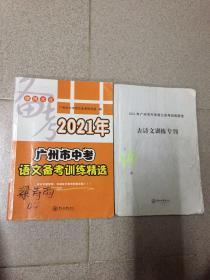 2021年广州市中考语文备考训练精选【附送《古诗文训练专刊》】