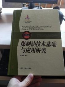 煤制油技术基础与应用研究