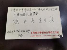 7.25~2早期中国大陆实寄台湾封一个(内无信)