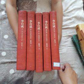 李自成(1-5卷)茅盾文学奖获奖作品全集。