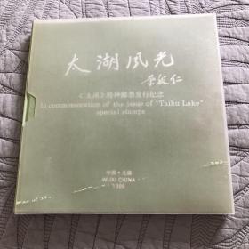 太湖风光—《太湖》特种邮票发行纪念