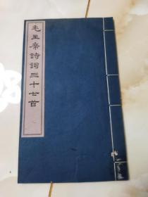 毛主席诗词三十七首 1963年文物出版社 线装