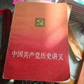 中国共产党历史讲义。