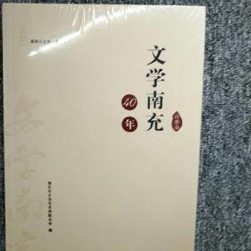 文学南充40年  诗歌卷   嘉陵江文存(第四辑)