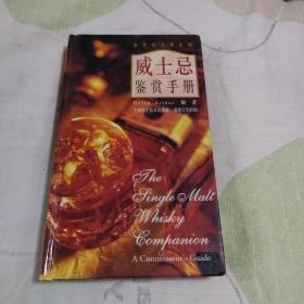 威士忌鉴赏手册:鉴赏与品味系列