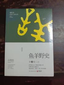 鱼羊野史·第3卷