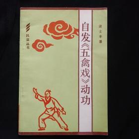 《自发五禽戏动功》梁士著 广东人民出版社 私藏 书品如图