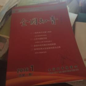 创刊:全国知青(2016年总第一期)封面主编签名