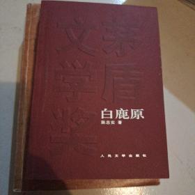 白鹿原(陈忠实签名本)