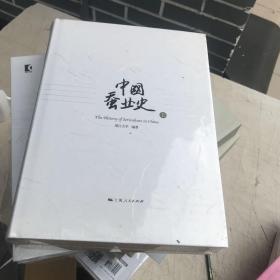 中国蚕业史 上下册