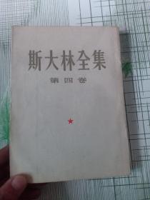 斯大林全集 第四卷