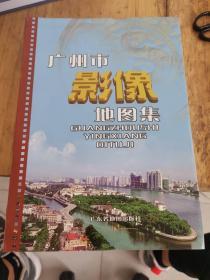 广州市影像地图集