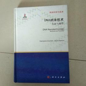 DNA纳米技术:方法与操作