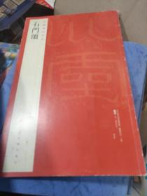 中国碑帖名品:石门颂