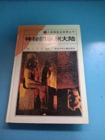 神秘的非洲大陆(人类探险史故事丛书)32开精装本