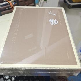 17  当代中国画库  人物(套装共28册 )  郭贵兴  /河南美术出版社( 16开有塑封 正版