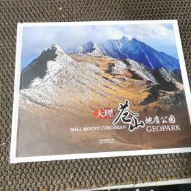大理苍山地质公园