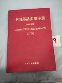 中国药品实用手册(2001年版)