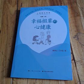 幸福祖辈的心健康(隔代养育智慧丛书)