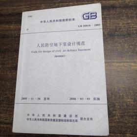 中华人民共和国国家标准GB50038-2005人民防空地下室设计规范