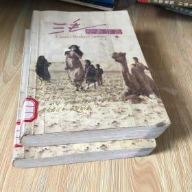 三毛经典作品(上下)全两册合售 馆藏 无笔迹