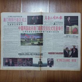 乌鲁木齐晚报1999年12月20日 澳门回归纪念报纸