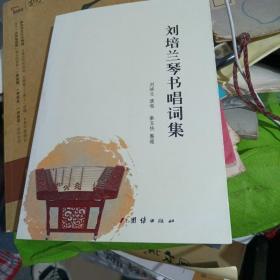 刘培兰琴书唱词集(刘培兰签名本)